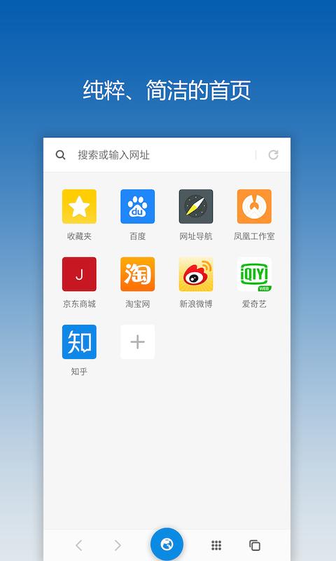 星尘浏览器 V2.0.2 for Android安卓版