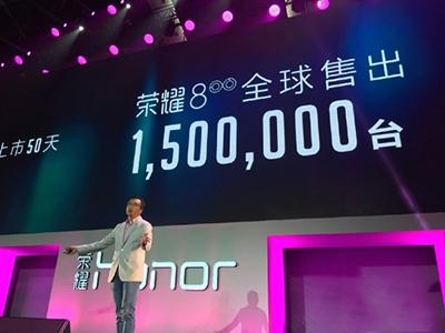 华为荣耀8销量就突破了150万部