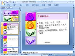 PowerPoint2007调整幻灯片顺序方法