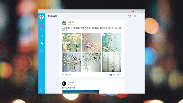 QQ for Windows10软件截图