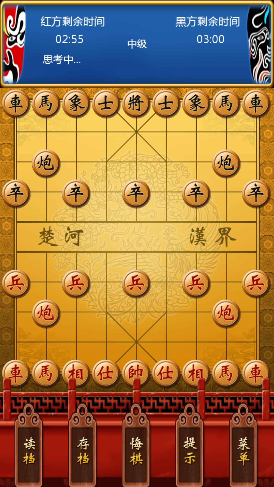 下载之家 安卓首页 安卓游戏 棋牌麻将 天天下象棋  软件截图