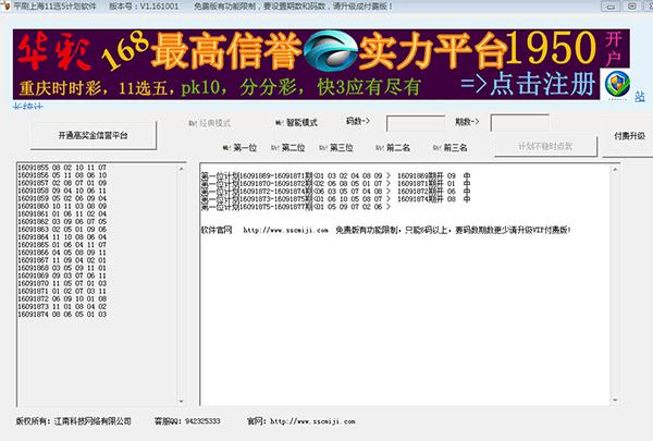 平刷王上海11选5计划软件2016