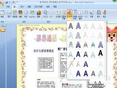 PowerPoint2007插入艺术字方法