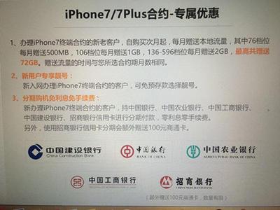 iphone7合约机