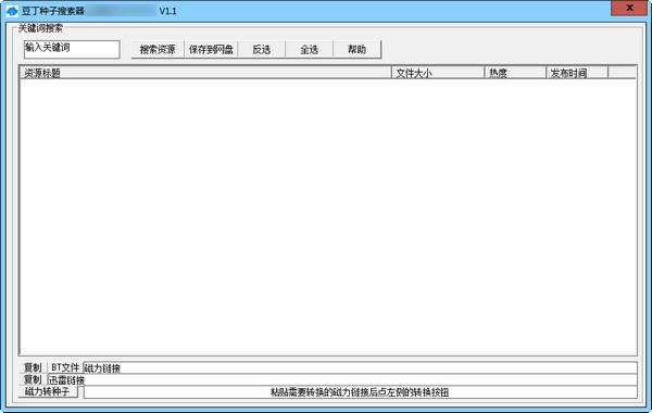 豆丁种子搜索器(原豆丁云转存) 1.1 官方安装版