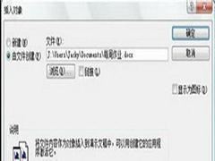 ppt2007教程:插入Word表格方法