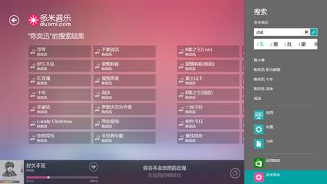 多米音乐win10版 4.0.5.8