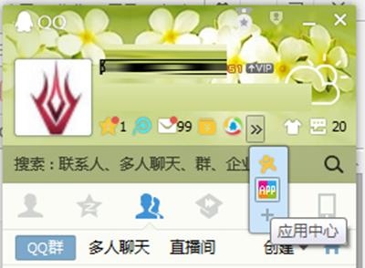 怎样点亮qq微博图标_最新版本的QQ应用中心图标怎么点亮?_腾讯QQ_下载之家