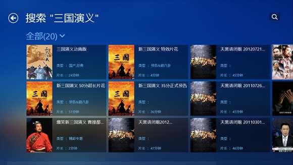 PPTV网络电视win10版