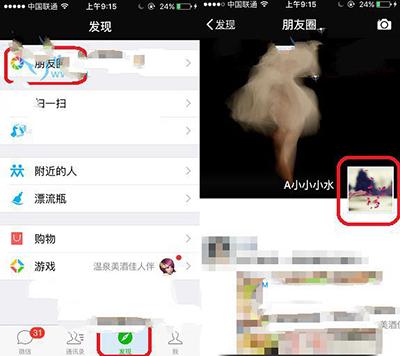 微信朋友圈如何设置私密照片?