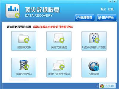 顶尖数据恢复软件