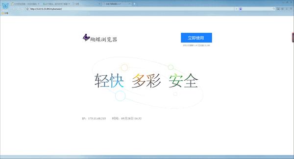 蝴蝶浏览器 1.4.7 官方正式版