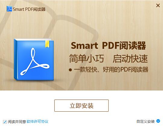 SmartPDF阅读器