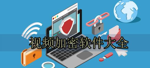 视频加密软件大全
