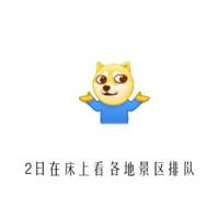 微信表情感情:国庆节7天计划图v表情下趣味出来表情包