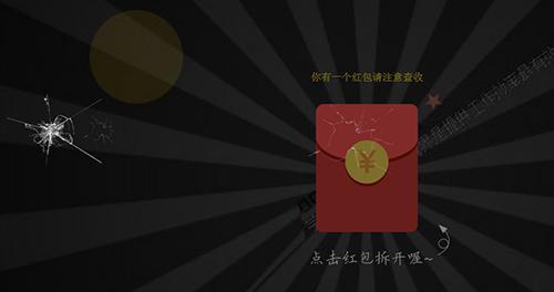 微信整人红包制作软件