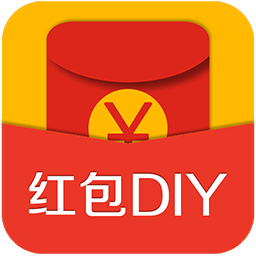 微信整人红包制作软件 V1.0 for Android安卓版