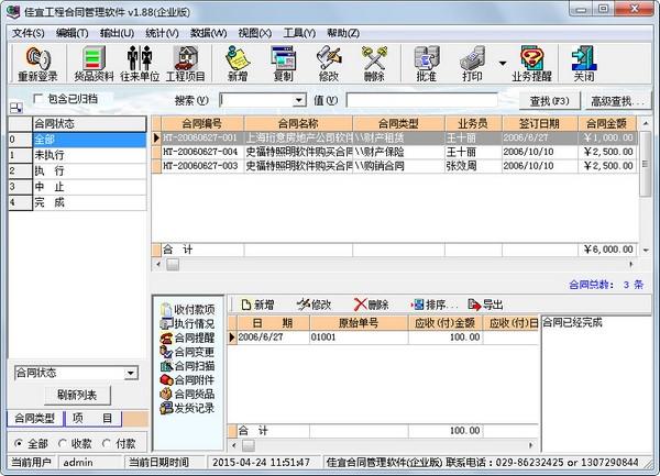 佳宜工程合同管理软件
