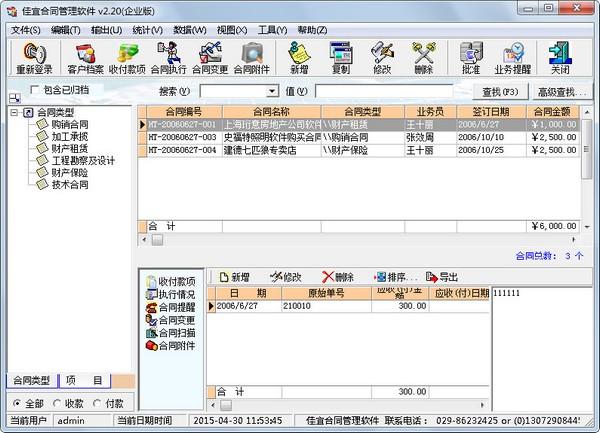 佳宜合同管理软件