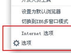 internet选项在哪里?3大浏览器internet选项进入方法