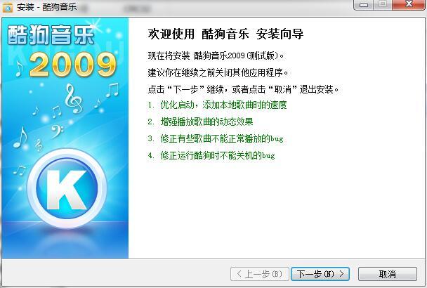 酷狗音乐2009(酷狗音乐盒) 6.0.6.0 经典怀旧版