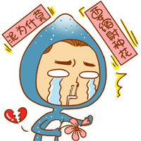 蓝瘦香菇微信表情包(卡通手绘版)图片