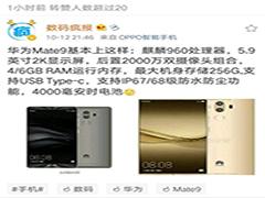 华为mate9最新消息:双曲屏+2000万