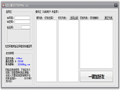 QQ加好友软件哪个好?QQ加好友软件下载地址汇总