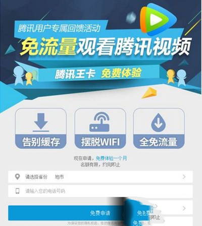 腾讯视频小王卡激活方法