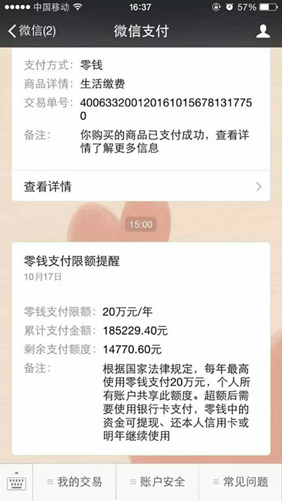 微信零錢支付限額提醒