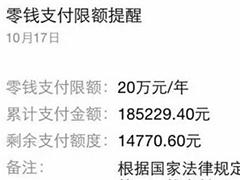 【已解决】微信零钱支付额度20万用完了怎么办?