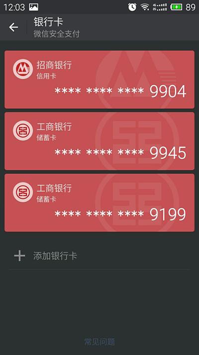 微信我的银行卡