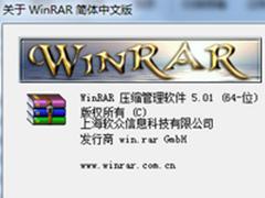 winrar注册机怎么用?winrar注册机使用图文教程