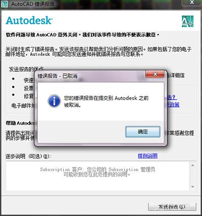 cad文件后缀是什么_autocad2007保存时出现:致命错误怎么解决?_其它图形_下载之家