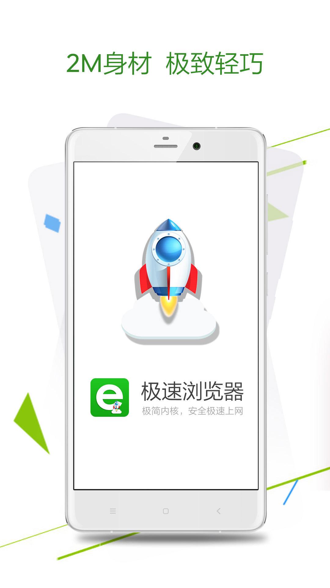 极速浏览器 V2.6.8 for Android安卓版