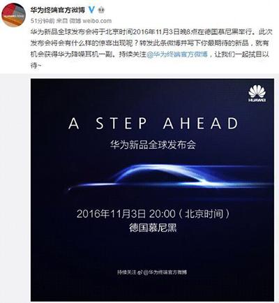 華為Mate9來了 華為11月3日將舉行全球新品發布會