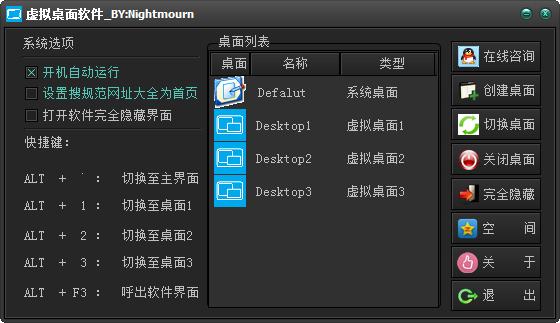 虚拟桌面(virtualdesktop) 2.0.0 官方安装版