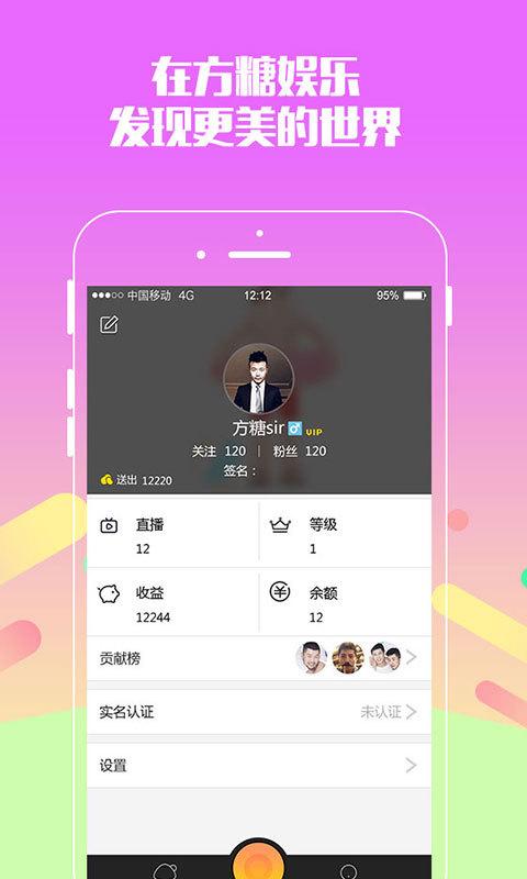 方糖娱乐手机app 1.1_方糖娱乐安卓版下载_聊天社交