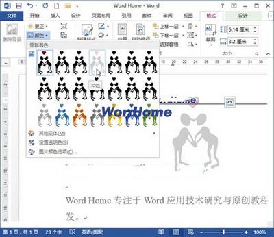 word2013剪贴画做成水印的使用方法