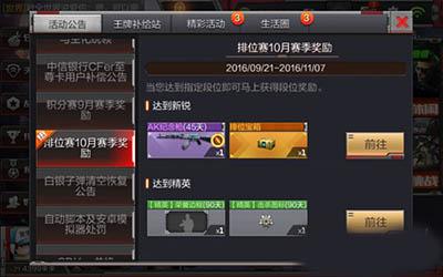 CF手游免费武器