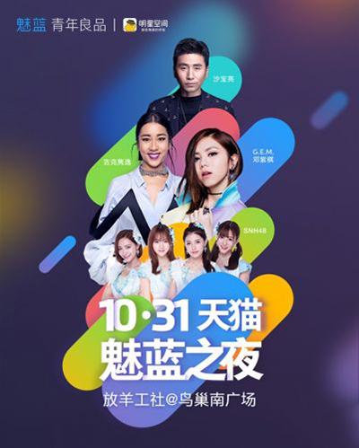 魅蓝5发布会海报