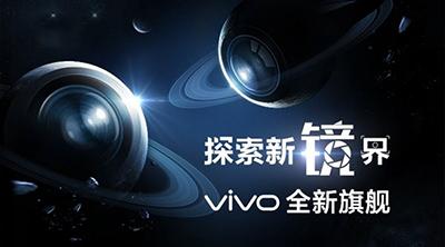 vivo x9预热海报