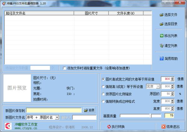冲曈JPEG文件批量缩放器
