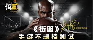 街篮3V3篮球赛不删档测试今日开启 来一场血和泪的较量