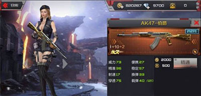 CF手游AK47-伯爵
