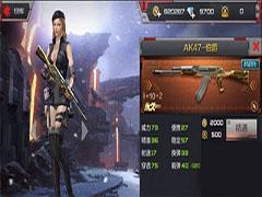 CF手游AK47-伯爵怎么样?全新武器伯爵全方位解析