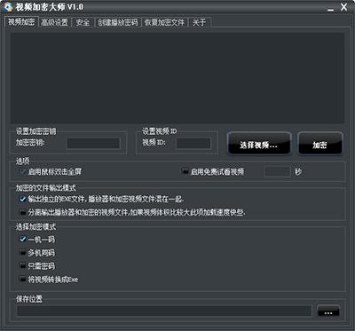 视频加密软件