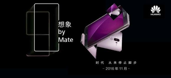 华为Mate9配置参数发布会消息大全