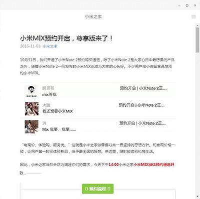 小米mix今日開啟微信預約:售價3499元起