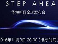 本周IT界十大事件盘点:华为Mate9于11月3日发布